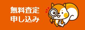 不動産買取はこちら!札幌市・近郊地域の買取・売却は住まい買取専門店のかいとりっすにお任せください!